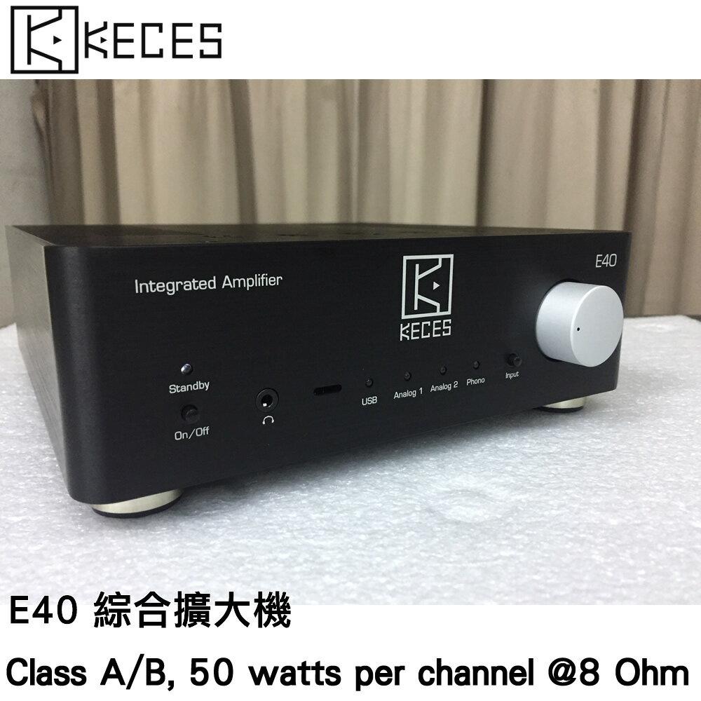 志達電子 E40 KECES E40 綜合擴大機/前級擴大機 支援雙RCA / Phono MM / USB 輸入