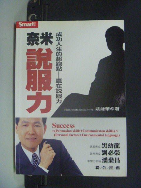 【書寶二手書T2/溝通_KHS】奈米說服力_姚能筆