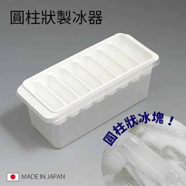 8P製冰盒附盒 製冰盒 冰塊冰箱 圓型 製冰器 創意冰格 廚房用品 夏天 飲料【SV5038】 快樂生活網