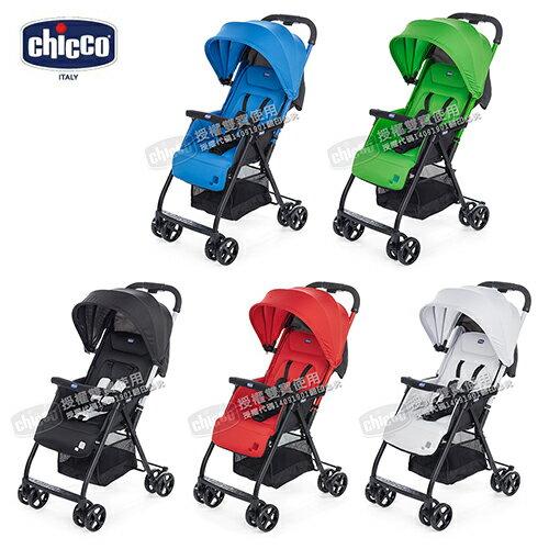 Chicco OHlala 都會輕旅手推車(五色可選) 含原廠雨罩