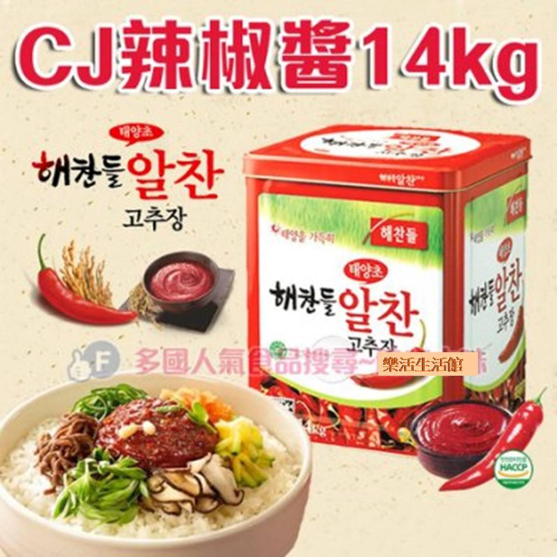韓國CJ辣椒醬14公斤桶裝 樂活 館