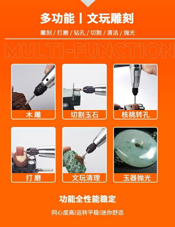 電磨機 充電電磨機小型手持迷你打磨電動刻字夾頭