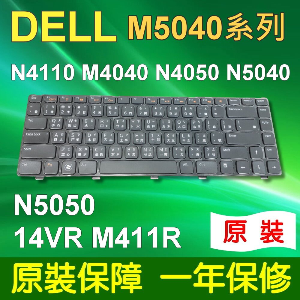 DELL 戴爾 M5040 系列 筆電 鍵盤 M4040 M4050 M4110 M4120 M5040 N4110 N4050 N5040 N5050 14VR M411R