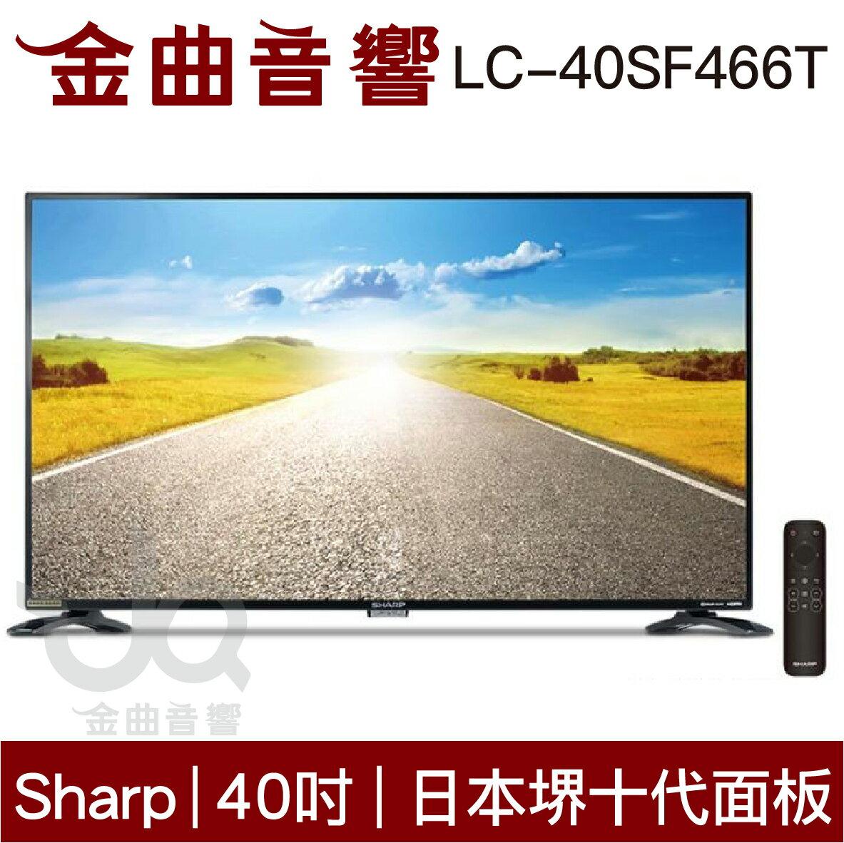 SHARP 夏普 40型 FHD智慧連網顯示器(含視訊盒) LC-40SF466T   金曲音響