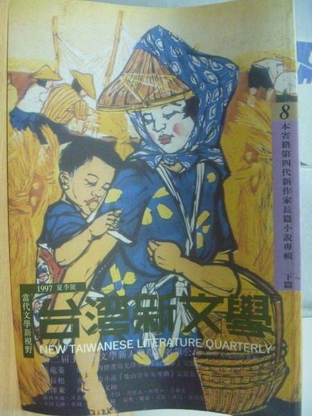 【書寶二手書T3/文學_YBH】台灣新文學_第8期_本省籍第四代新作家長篇小說專輯-下篇