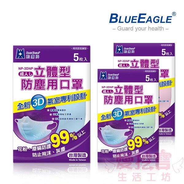 愛挖寶生活工坊:【藍鷹牌】台灣製成人立體防塵口罩5片包NP-3DNP