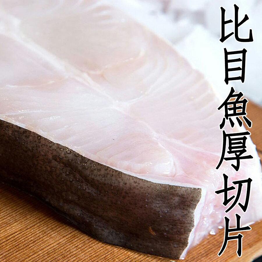 ㊣盅龐水產 ~250  300比目魚厚切片 有肚洞 ~零售 120  片 厚切 餐聽