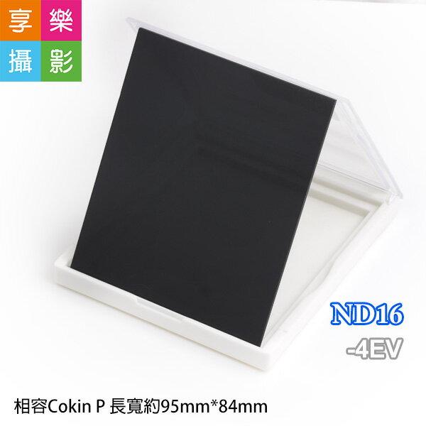 [享樂攝影]ND16Soft減光鏡全黑減光片減4格82mm以內皆適用相容高堅CokinP系列