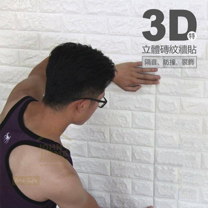 約翰家庭 ~~TA200~3D立體磚紋牆貼 歐式立體白磚泡棉自黏牆紙瓷磚貼紙 居家店面裝飾
