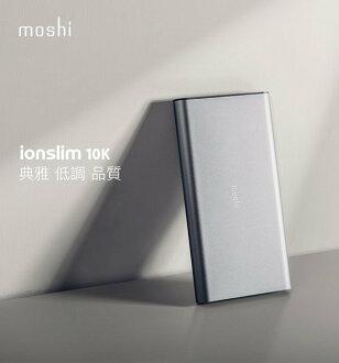 Moshi IonSlim 極輕薄 10K 1萬毫安培 行動電源