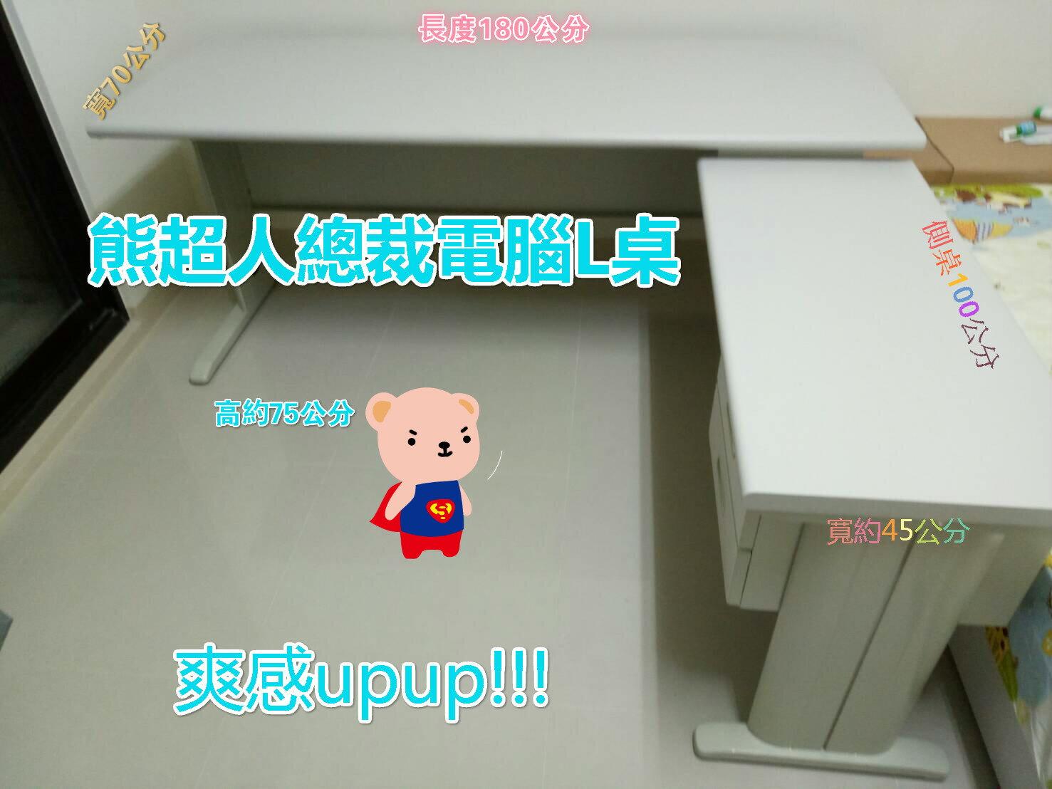 ❤含發票❤電腦桌好壅擠?❤熊超人總裁電競電腦桌❤L桌OA辦公家具桌上型電腦筆記型電腦電競滑鼠電競周邊實況直播電競鍵盤