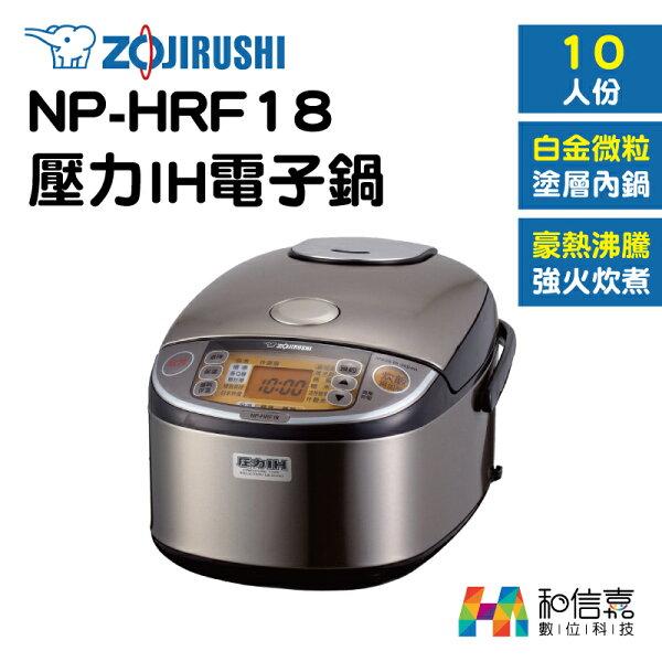 ZOJIRUSHI象印牌NP-HRF18多段調整壓力IH電子鍋豪熱沸騰炊煮10人份電鍋【和信嘉】台灣公司貨