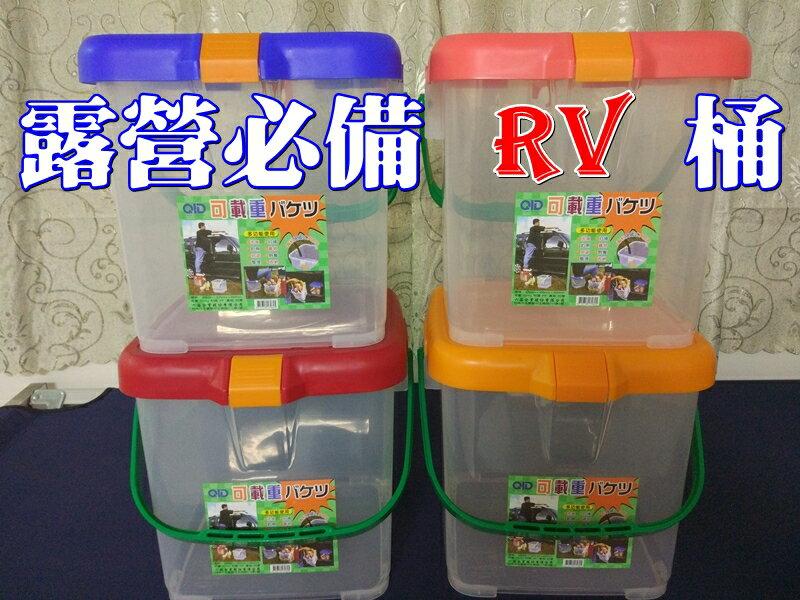 【珍愛頌】A183台灣製RV桶 可載重 置物桶 水桶 月宮寶盒 月光寶盒 洗車桶 收納箱 椅子 露營 野餐 戶外 洗澡