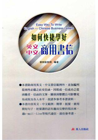 如何快捷學好英文中文商用書信