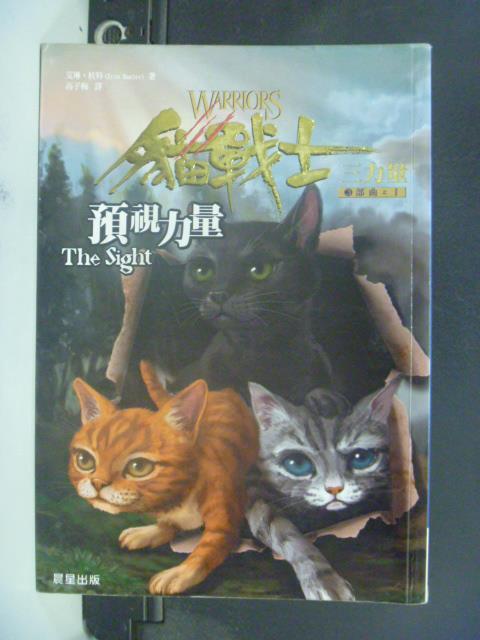 【書寶二手書T4/一般小說_GTM】貓戰士三部曲三力量之一-預視力量_高子梅, 艾琳杭特