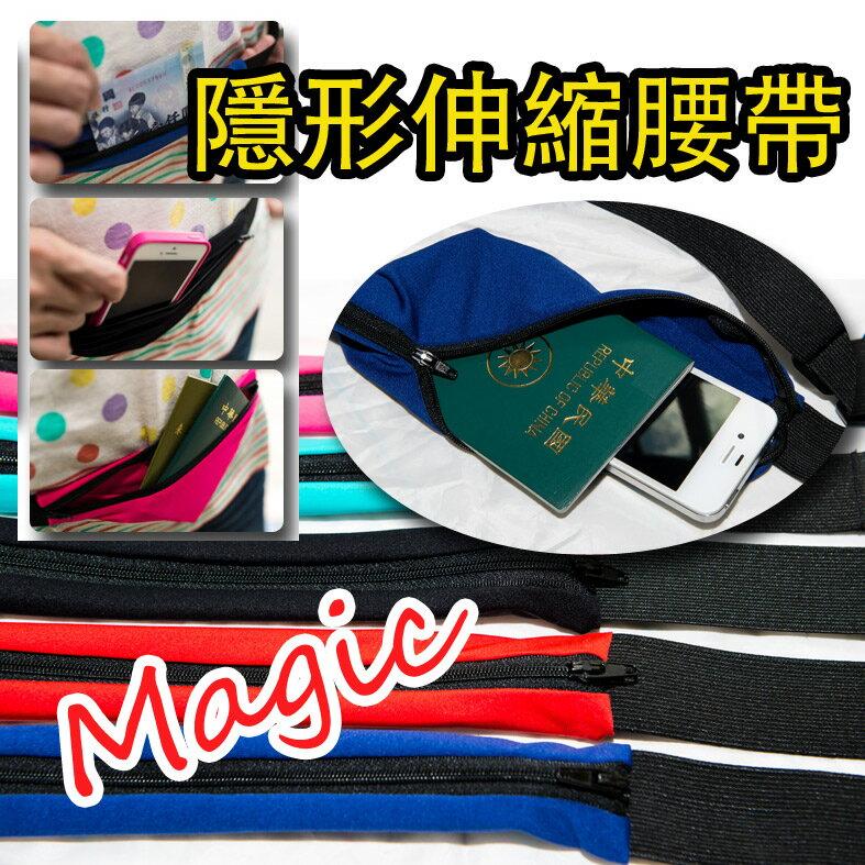 魔術隱形腰帶 台灣製造 彈性腰包 外出旅遊方便的好幫手