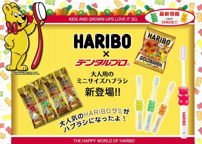日本製 HARIBO小熊軟糖造型 兒童牙刷 好療癒 大人也可用喔!