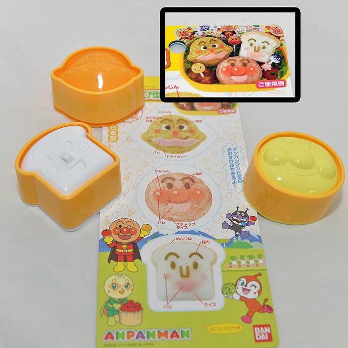 麵包超人 飯糰模具組 日本製造 品質保証