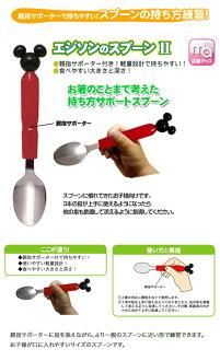 日本原裝 EDISON 迪士尼米奇 訓練湯匙