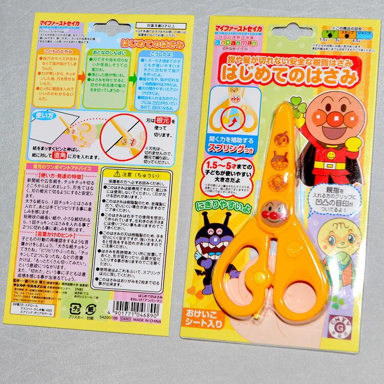 麵包超人 兒童學習 安全剪刀 日本帶回 1.5-5歲適用