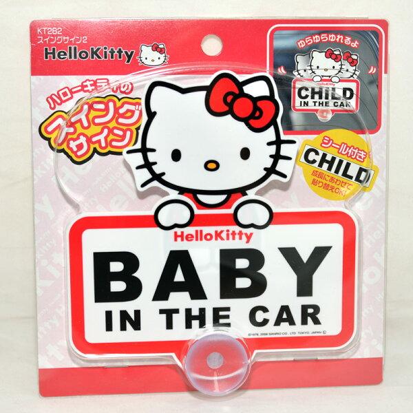 HelloKitty汽車警示牌,告示牌BABYINTHECAR日本製造
