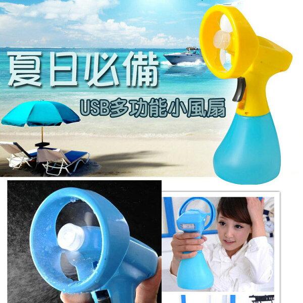 USB冰涼風扇、噴霧便攜式迷你風扇、手持扇、USB多功能小風扇,汽車降溫