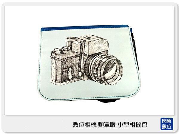 【分期0利率,免運費】小型相機包 單眼 類單眼 斜背包 攝影包 肩背 輕巧 旅遊 必備 一機一鏡