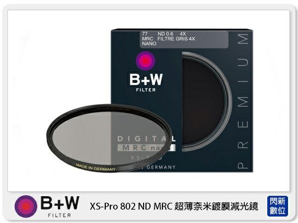 【分期0利率,免運費】送拭鏡紙 德國 B+W XS-PRO 802 ND4 MRC 62mm 多層鍍膜 減光鏡 濾鏡(62 公司貨)