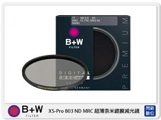 【分期0利率,免運費】送拭鏡紙 德國 B+W XS-PRO 803 ND8 MRC 67mm 多層鍍膜 減光鏡 濾鏡(67 公司貨)