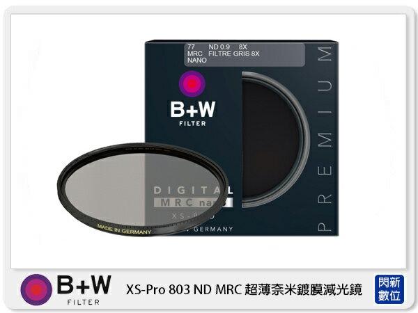 閃新科技:【分期0利率,免運費】送拭鏡紙德國B+WXS-PRO803ND8MRC55mm多層鍍膜減光鏡濾鏡(55公司貨)