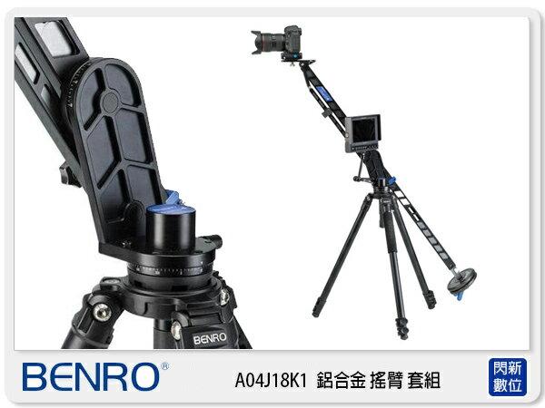 【分期0利率,免運費】BENRO 百諾 MoveUp4 A04J18 K1 鋁合金 搖臂 套組 錄影 S7 雲台 (勝興公司貨)