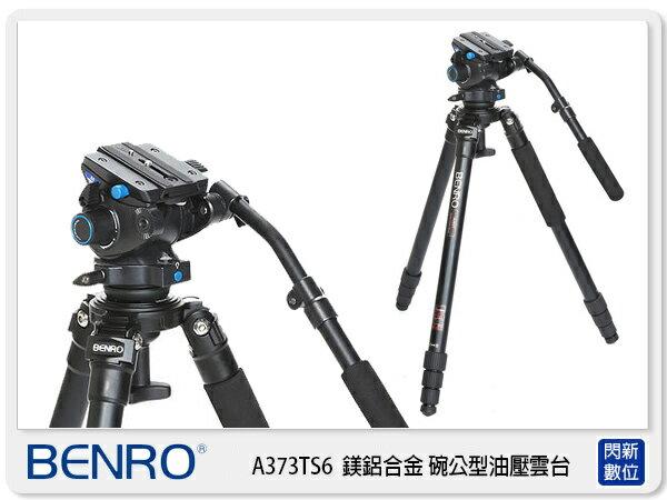 ~ 0利率 免 ~BENRO 百諾 A373TS6 鎂鋁合金 碗公型油壓雲台 攝影腳架 錄