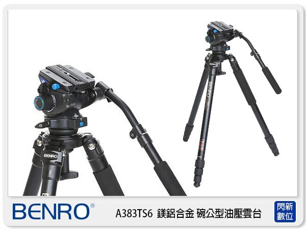 ~ 0利率 免 ~BENRO 百諾 A383TS6 鎂鋁合金 碗公型油壓雲台 攝影腳架 錄