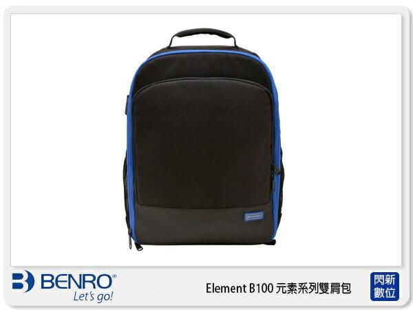 【分期0利率,免運費】BENRO 百諾 Element B100 元素系列 雙肩包 後背包 攝影包 (公司貨)