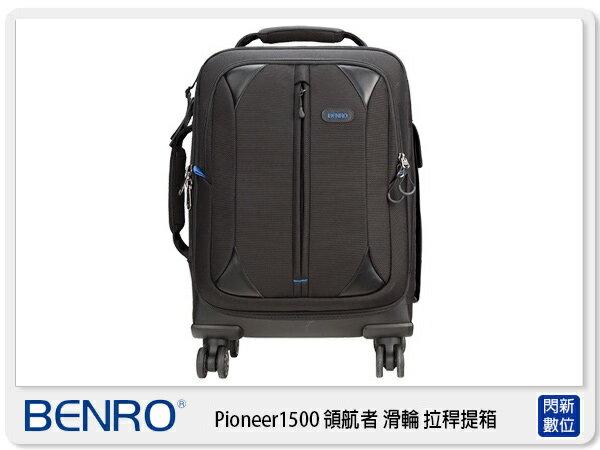 ~ 0利率,免 ~BENRO 百諾 領航者 拉桿箱包 Pioneer 1500 拉桿 滑輪