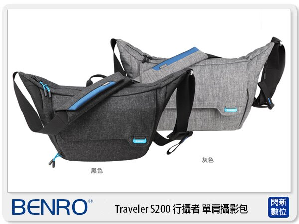 ~ 0利率,免 ~BENRO 百諾 TRAVELER S200 行攝者 側背 單肩 相機包