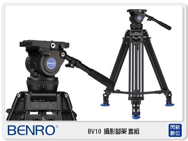 【滿3000現折300+點數10倍回饋】BENRO 百諾 BV10 廣播級 專業 三腳架 套組 攝影 碗公雲台 油壓 錄影 (勝興公司貨)