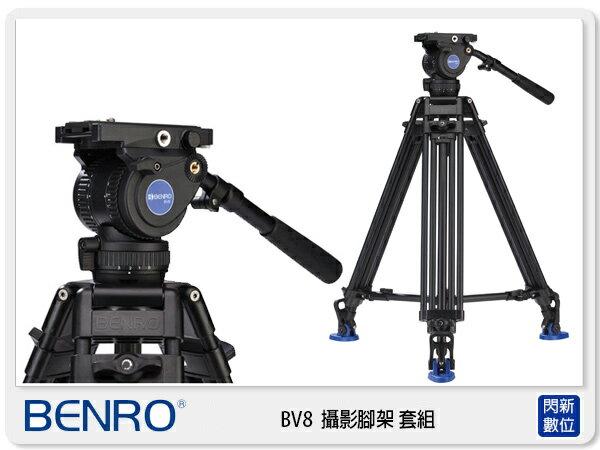 【滿3000現折300+點數10倍回饋】BENRO 百諾 BV8 廣播級 專業 三腳架 套組 攝影 碗公雲台 油壓 錄影 (勝興公司貨)