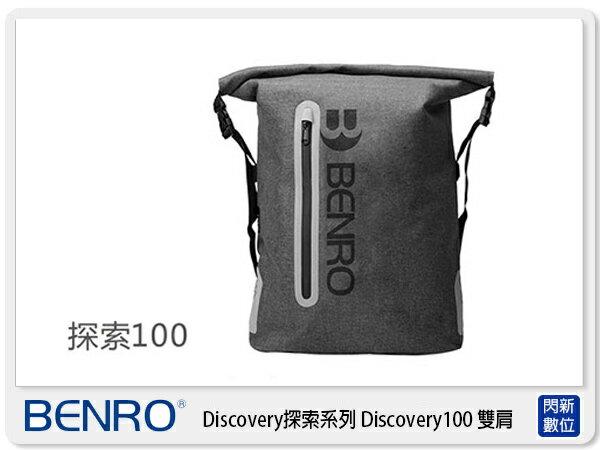 【分期0利率,免運費】BENRO 百諾 Discovery 探索系列 Discovery 100 後背 雙肩 相機包 攝影包 (公司貨)