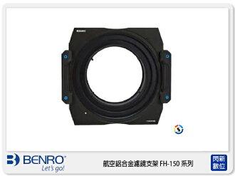 Benro 百諾 FH-150 S1 FH150 S1 漸層濾鏡 框架 支架 可調整CPL 適用 SIGMA 12-24mm F4.5-5.6 EX