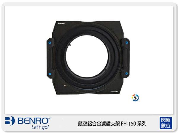 閃新科技:Benro百諾FH-150C1FH150C1漸層濾鏡框架可調整CPL轉接環適用CANONEF14F2.8IIUSM
