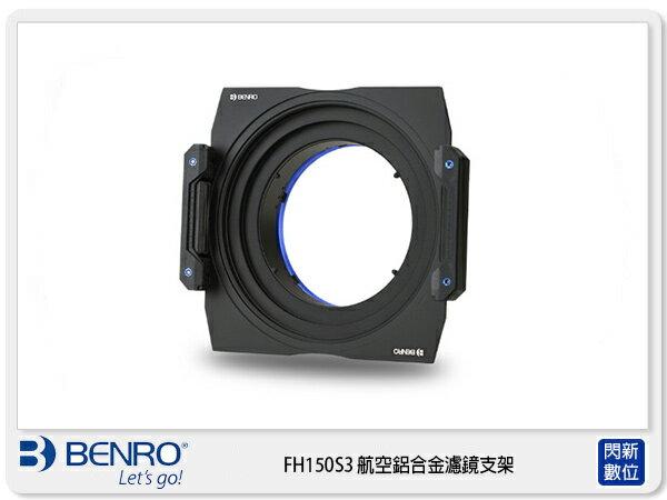 Benro 百諾 FH-150 S3 FH150 S3 漸層濾鏡 框架 支架 可調整CPL