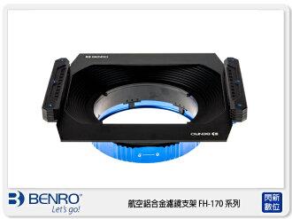 Benro 百諾 FH-170 C1 FH170 C1 漸層濾鏡 框架 支架 不可調整CPL 轉接環 適用 CANON 11-24mm F4 L
