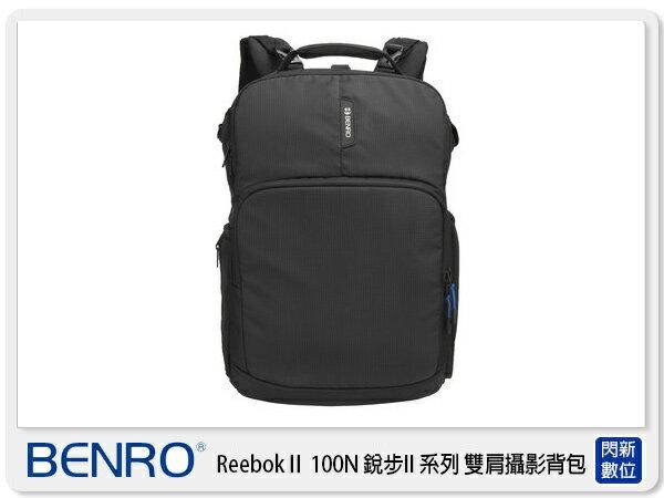~ 0利率,免 ~BENRO 百諾 ReebokII 100 N 銳步II代系列 後背 雙