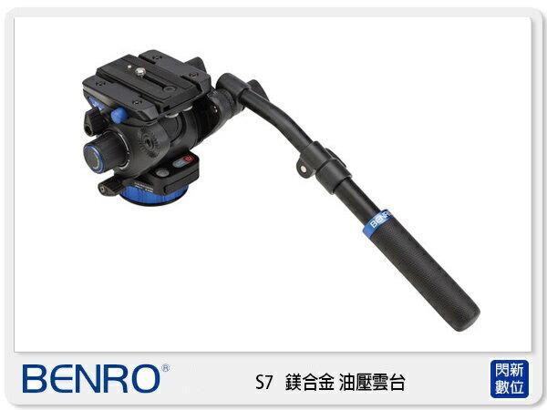 【分期0利率,免運費】BENRO 百諾 S7 油壓雲台 鎂合金 錄影 載重7kg (勝興公司貨)