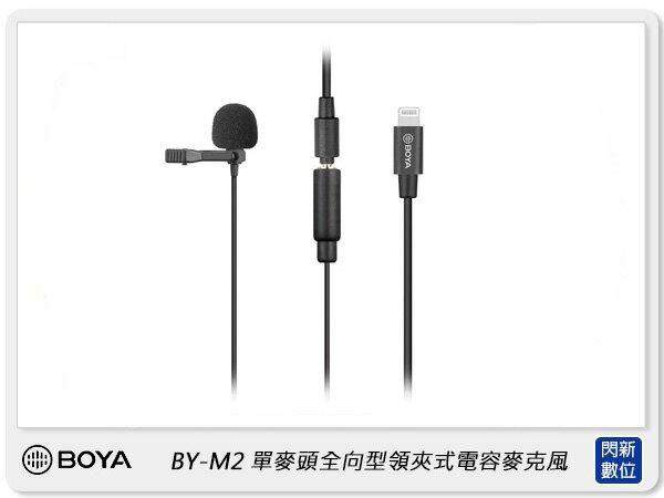 【銀行刷卡金+樂天點數回饋】BOYA BY-M2 單麥頭 全向型 領夾式 電容麥克風 for iOS (公司貨) BYM2