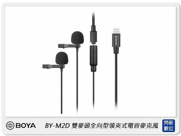 【銀行刷卡金+樂天點數回饋】BOYA BY-M2D 雙麥頭 全向型 領夾式 電容麥克風 for iOS (公司貨) BYM2D