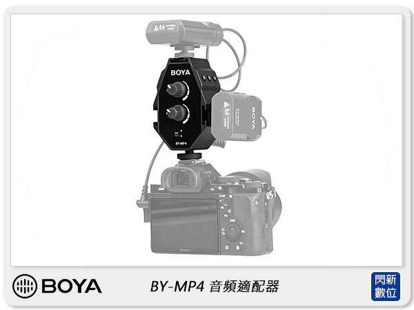 【銀行刷卡金+樂天點數回饋】BOYA BY-MP4 音頻適配器 (公司貨)