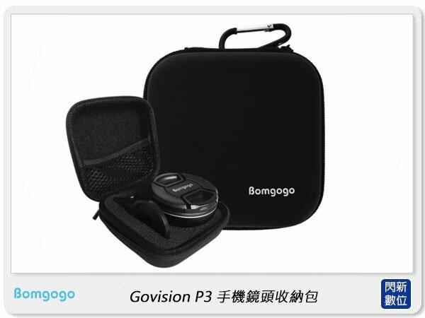 【銀行刷卡金回饋】Bomgogo Govision P3 手機鏡頭收納包 (AV033,公司貨) 適L3/L5廣角鏡頭