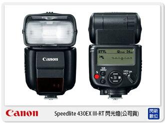 【分期0利率】Canon SPEEDLITE 430EX 430 EX III-RT 430EX III RT閃光燈 閃燈 (公司貨)